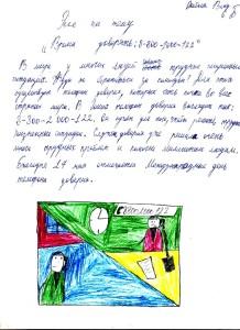 Скибчик Влад 6Б