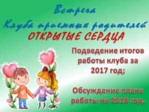 Рисунок детского сада с площадкой